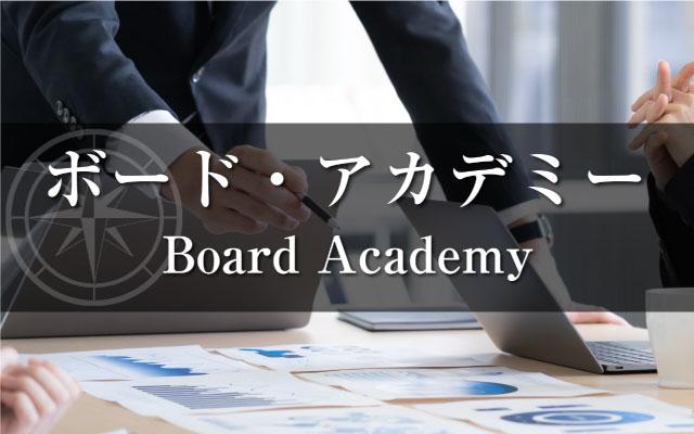 ボード・アカデミー